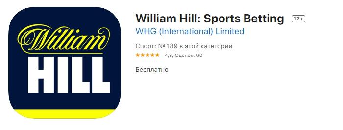 Como instalar o aplicativo William Hill no iOS.